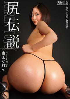 尻伝説 東条かれん≫人妻・ハメ撮り専門|熟女殿堂
