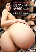 尻フェチデカ尻セックススペシャル Vol.1