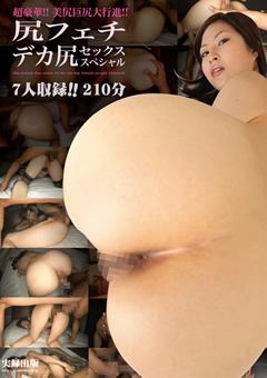 尻フェチデカ尻セックススペシャル Vol.2