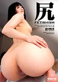 尻FETISHISM 前田陽菜