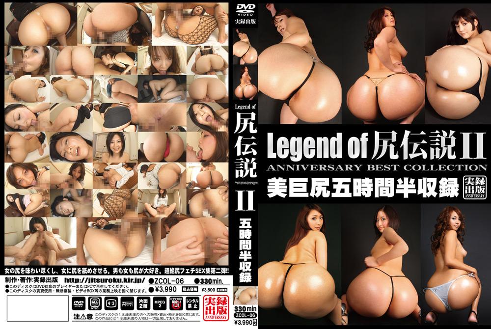 Legend of 尻伝説2 美巨尻五時間半収録 愛乃彩音