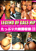 LEGEND OF GALS HiP 六時間収録