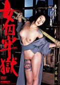 女囚牢獄|人気の 人妻系・マダム動画DUGA
