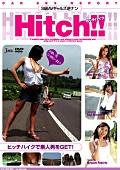 S級AVギャルズ逆ナン Hitch!!