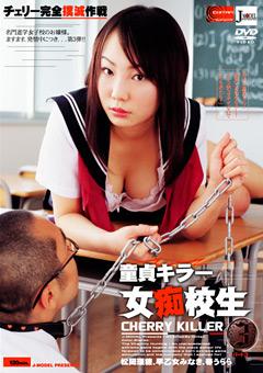 DUGA 童貞キラー 女痴校生3