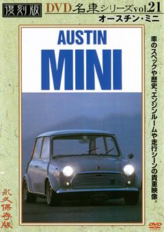 復刻版 名車シリーズ vol.21 オースチン・ミニ