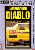 復刻版 名車シリーズ vol.11 ランボルギーニ・ディアブロ