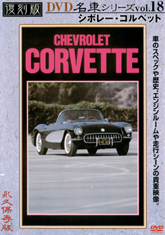 復刻版 名車シリーズ vol.18 シボレー・コルベット