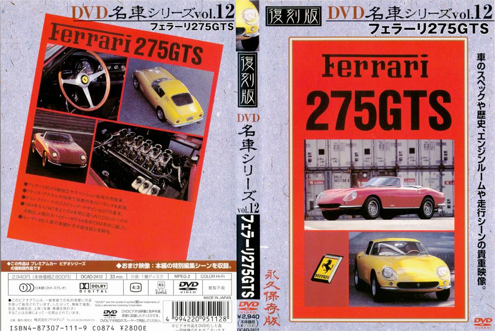 名車 フェラーリ
