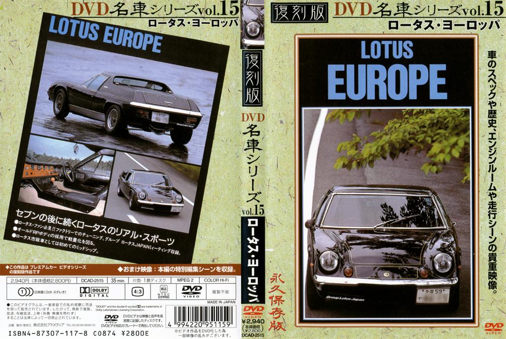 名車 ロータス・ヨーロッパ