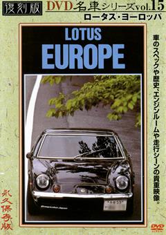 復刻版 名車シリーズ vol.15 ロータス・ヨーロッパ