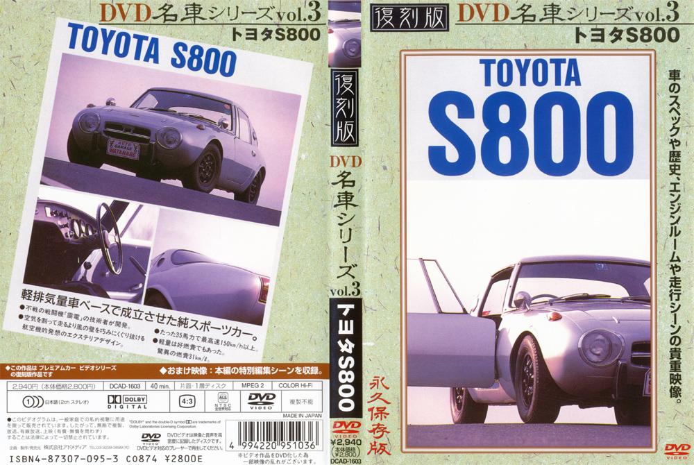 名車 トヨタS800