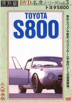 復刻版 名車シリーズ vol.3 トヨタS800