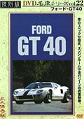 復刻版 名車シリーズ vol.22 フォード・GT40