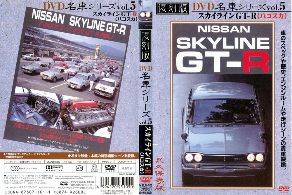名車 スカイラインGT-R