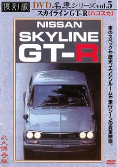 復刻版 名車シリーズ vol.5 スカイラインGT-R(ハコスカ)