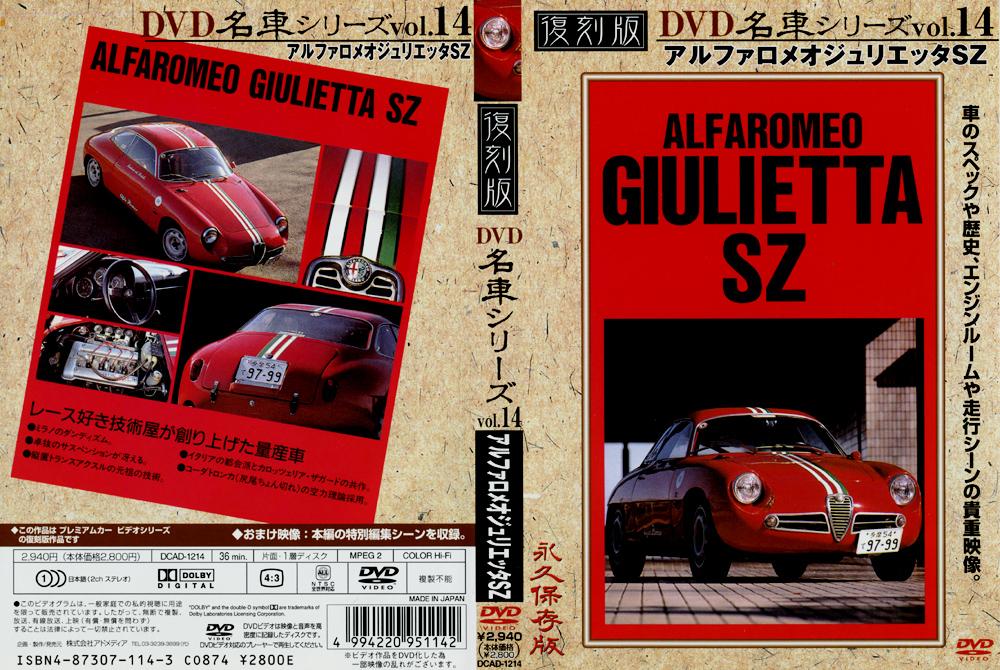 復刻版 名車シリーズ vol.14 アルファロメオジュリエッタ