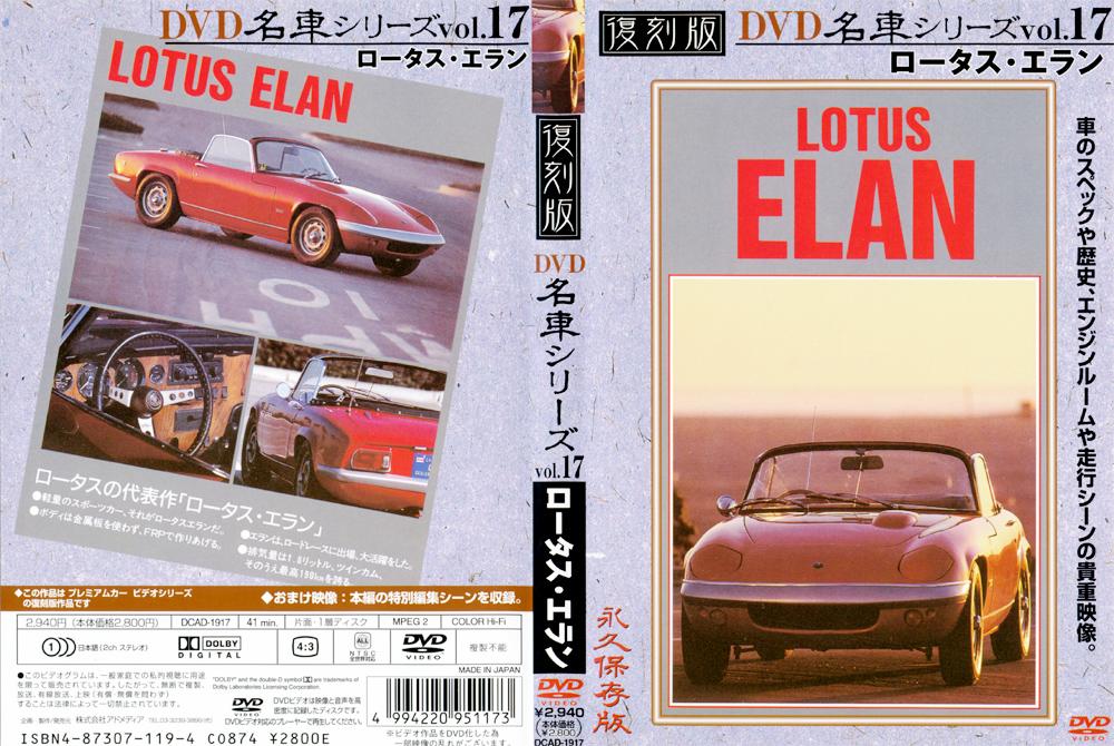 名車 ロータス・エラン
