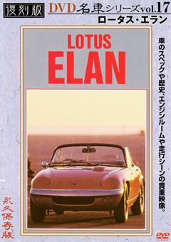 復刻版 名車シリーズ vol.17 ロータス・エラン