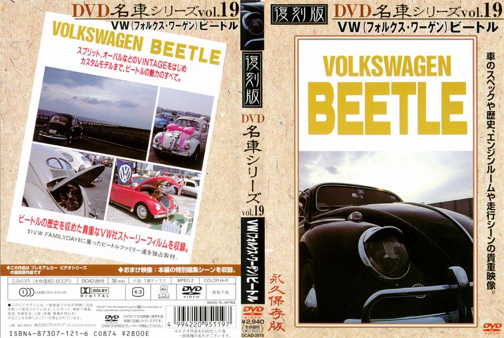 名車 VWビートル