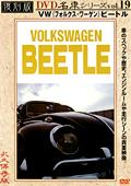 復刻版 名車シリーズ vol.19 VWビートル