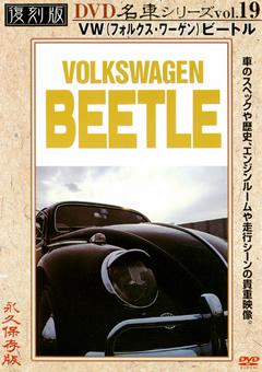 復刻版 名車シリーズ vol.19 VW(フォルクス・ワーゲン)ビートル