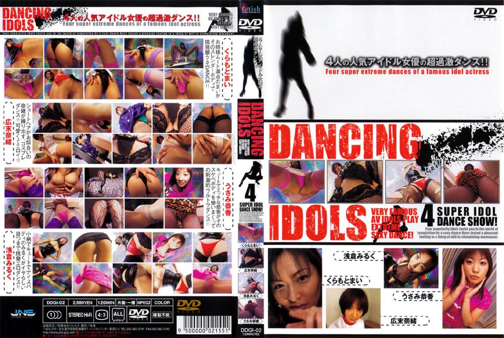 ダンス:DANCING IDOLS4