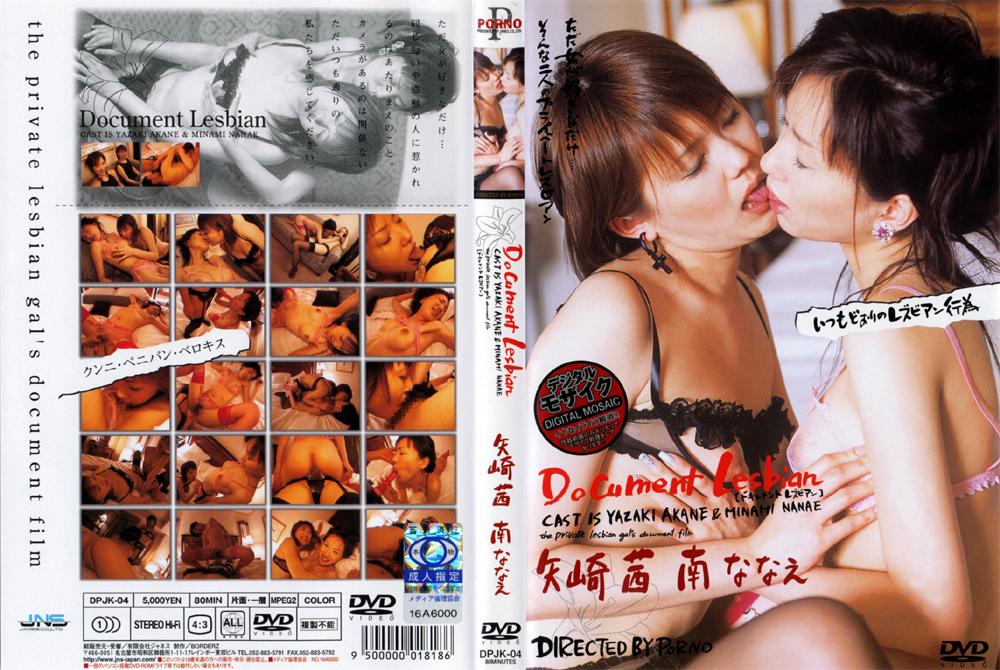 Document Lesbian4 矢崎茜 南ななえのジャケットエロ画像