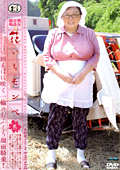 熟女青姦劇場 花いちモンペ 弐