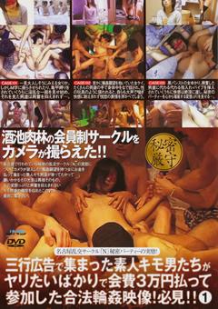素人キモ男たちが3万円払って参加した合法輪姦映像1