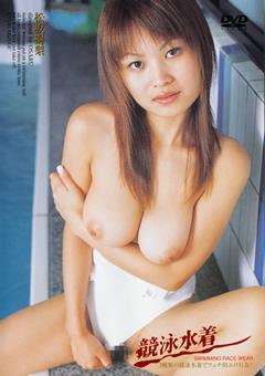 競泳水着 松坂樹梨