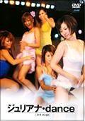 ジュリアナ・dance 3rd stage