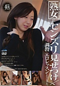 熟女にセンズリ見せつけ/調教/エロレッスン