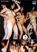 ヌギヌギ★ダンス3