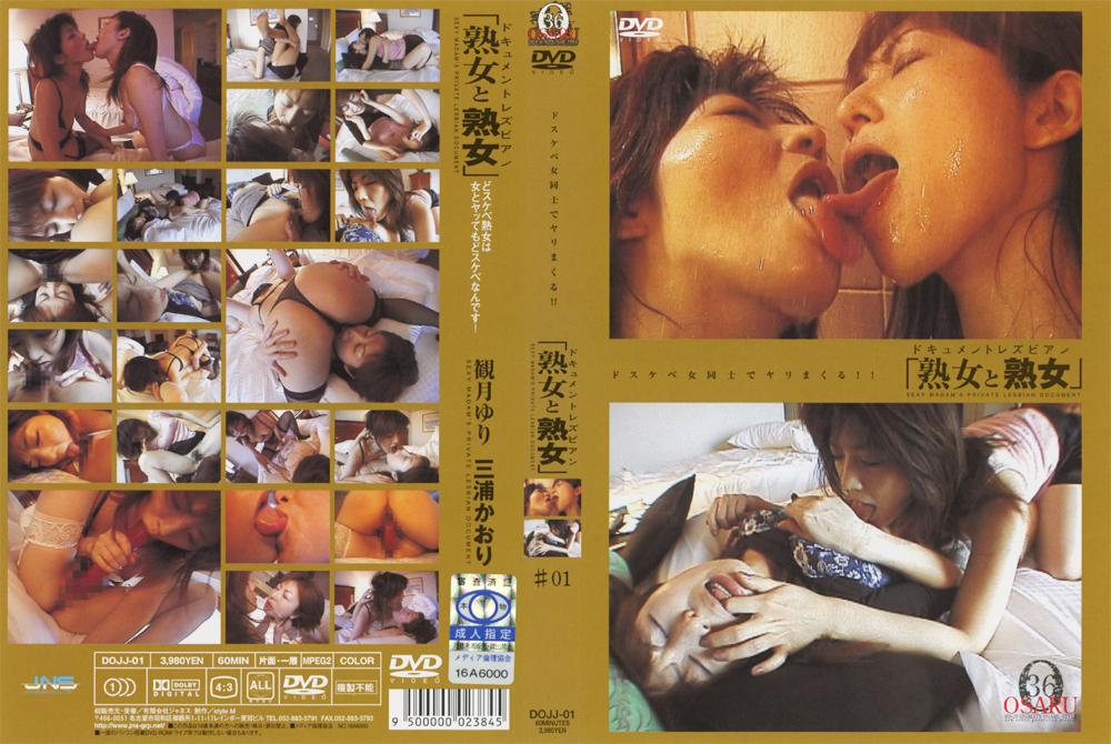 ドキュメントレズビアン 「熟女と熟女」 #01