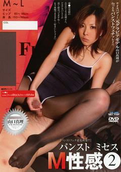 パンスト ミセスM性感2≫人妻・ハメ撮り専門|熟女殿堂 width=
