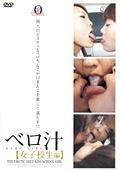 ベロ汁2 【女子校生編】