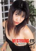 MYSTERIOUS-EYE 臼井利奈