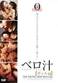 ベロ汁3 【ギャル編】