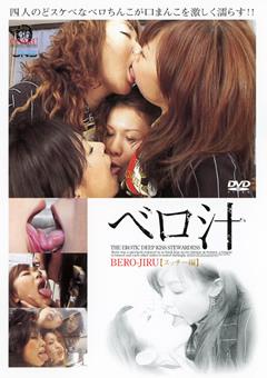 ベロ汁5 【スッチー編】