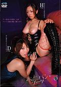 ペニバン・ブーツ・レズビアン2