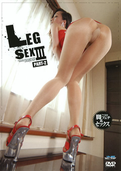 LEG SEX3 PART-2…》【エロ】素人の動画見放題デスとっておきアンテナ