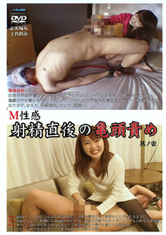 M性感 射精直後の亀頭責め1