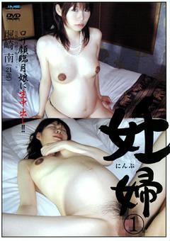 妊婦1 ロリ顔妊婦娘に生中出し!!