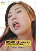 なめなめ★まんじゅう4