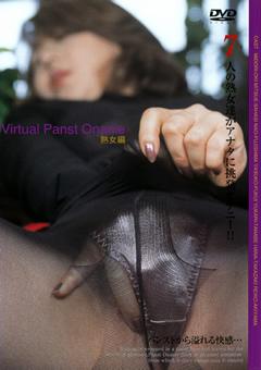 Virtual Panst Onanie 熟女編4