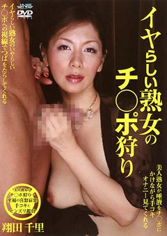 イヤらしい熟女のチ○ポ狩り 翔田千里