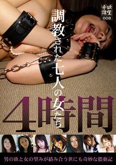 調教された七人の女たち 4時間