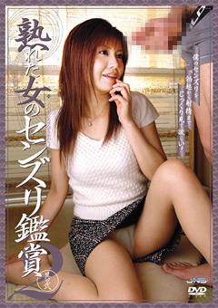熟れた女のセンズリ鑑賞2