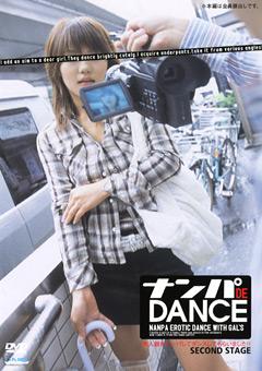ナンパ DE DANCE 素人娘をナンパしてダンスしてもらいました!! SECOND STAGE